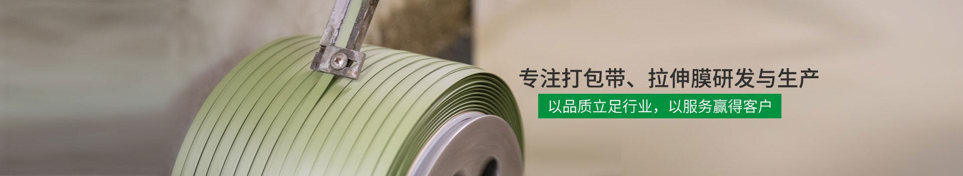 杏盛注册-包装材料厂家